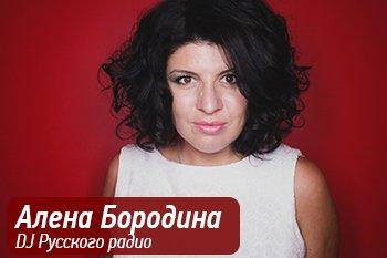 Алена-Бородина-Диджей-Росского-Радио