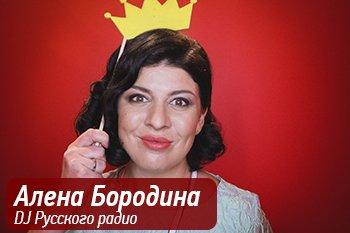 Алена-Бородина-Диджей-Росского-Радио1