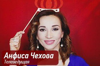 Анфиса-Чехова-телеведущая