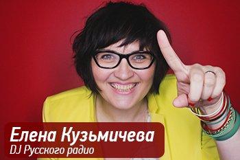 Елена-Кузьмичева-(Журавлёва)-Диджей-Русского-Радио