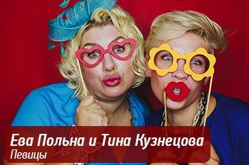 Ева-Польна-и-Тина-Кузнецова-Певицы