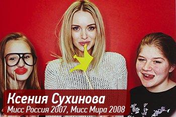 Ксения-Сухинова-Мисс-Россия-2007,-Мисс-Мира-в-2008-году