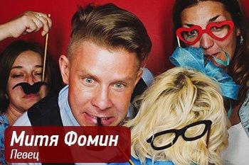 Митя-Фомин-певец